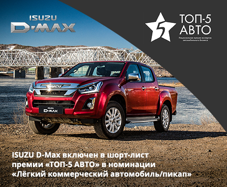 https://www.isuzu.ru/upload/iblock/319/top-5-preview-456.jpg