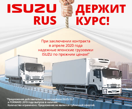 https://www.isuzu.ru/upload/iblock/446/isuzu-kurs-376.jpg