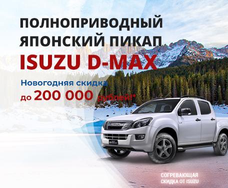 https://www.isuzu.ru/upload/iblock/6fd/dmax-sale_december_456.jpg