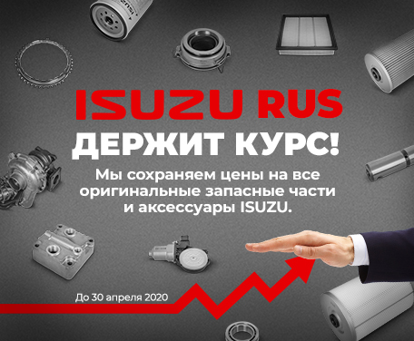 https://www.isuzu.ru/upload/iblock/99d/kurs-isuzu.jpg