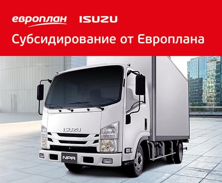 https://www.isuzu.ru/upload/iblock/9fb/europlan-2.jpg