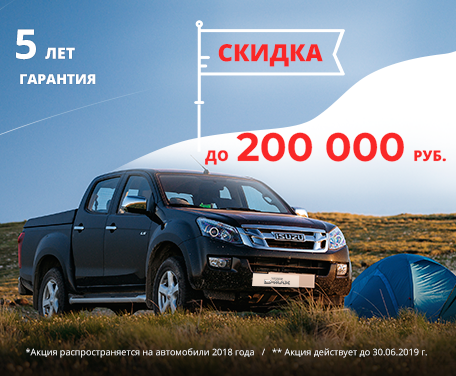 https://www.isuzu.ru/upload/iblock/b08/dmax_june_456.png