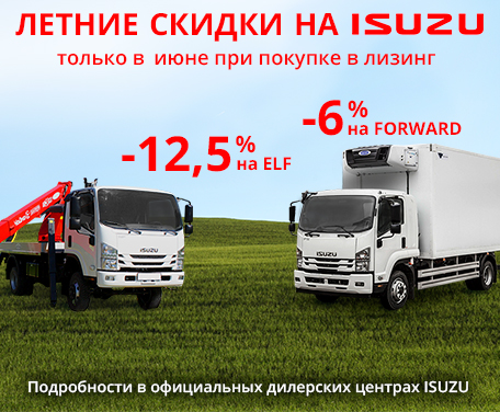https://www.isuzu.ru/upload/iblock/d64/summer-sale-isuzu-new.jpg