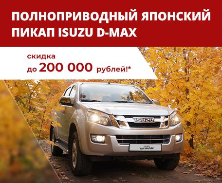 https://www.isuzu.ru/upload/iblock/f10/dmax-sale_september_456.jpg